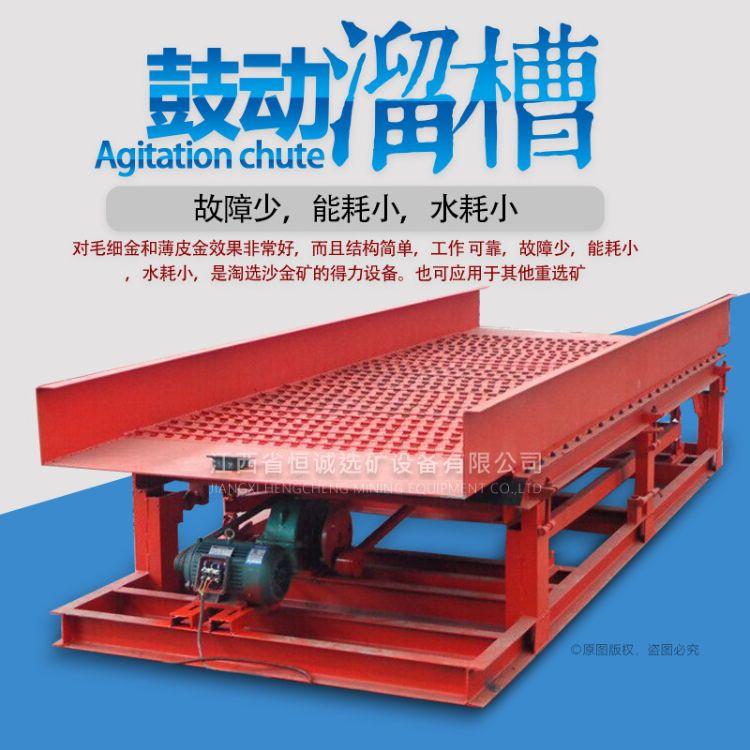 恒重 蠕动溜槽淘金设备 鼓动溜槽选金效果好 厂家直销鼓动溜槽设备