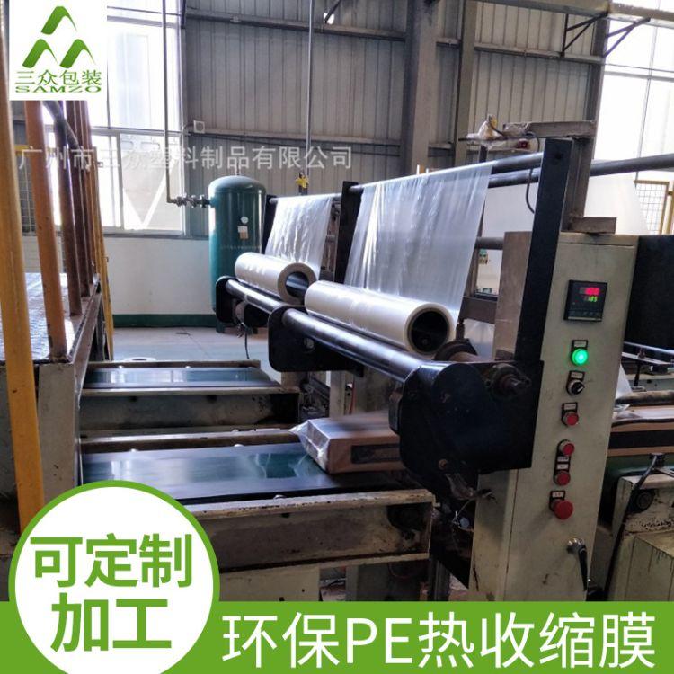 三众 厂家订制 木地板用pe热收缩膜透气膜
