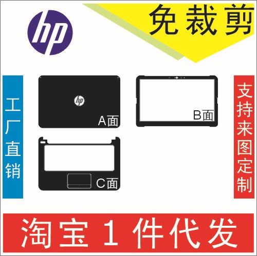 HP/惠普电脑贴膜 暗影精灵1代 2代 笔记本保护膜 游戏外壳贴纸