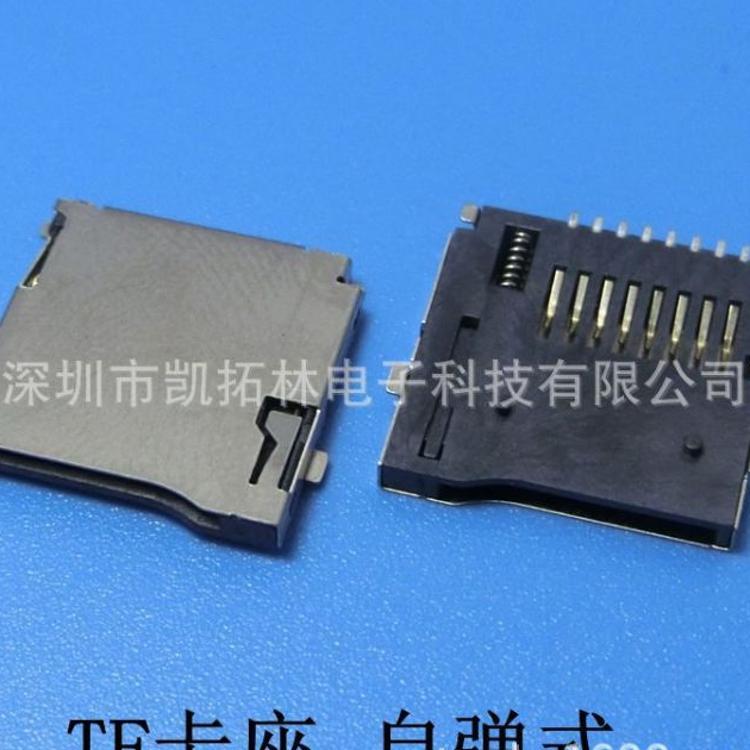 厂家直供 TF卡座 SD卡座 自弹卡座 内存卡卡座