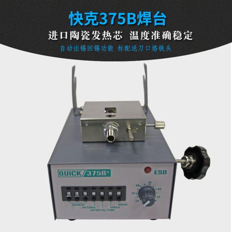原装快克375B电焊台 QUICK快克出锡机375B+/A+全自动出锡焊接机