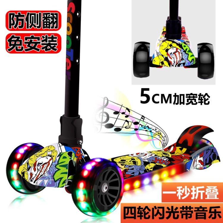 厂家儿童滑板车3-6-14岁闪光四轮三轮脚踏车可折叠滑滑车一件代发