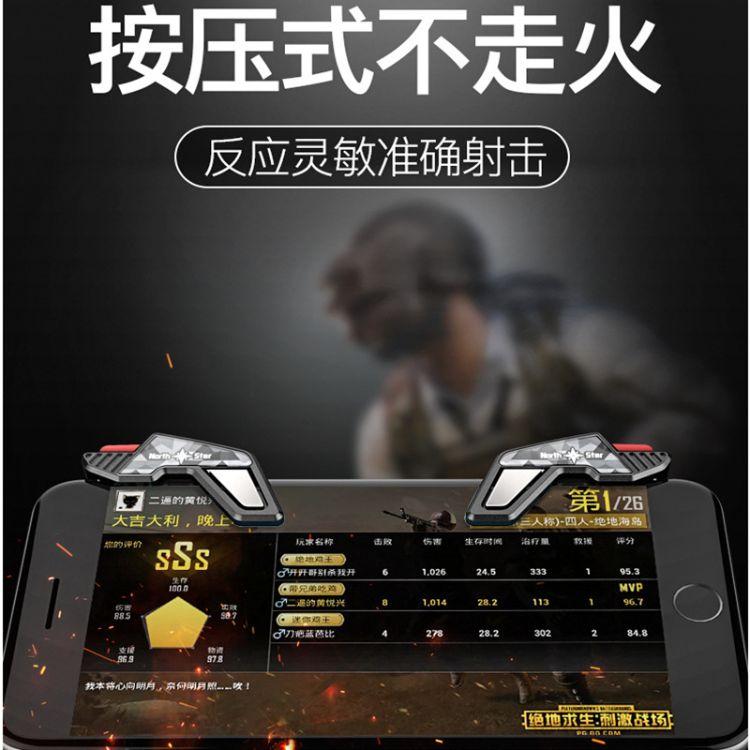 T10S4手机吃鸡神器最新款快捷开枪按键全军出击刺激战场射击手柄