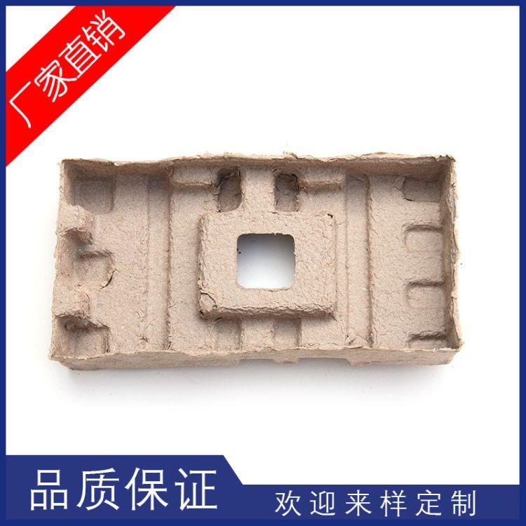 批发可降解纸托纸浆模塑 防震纸托包装盒 厂家定制纸浆托