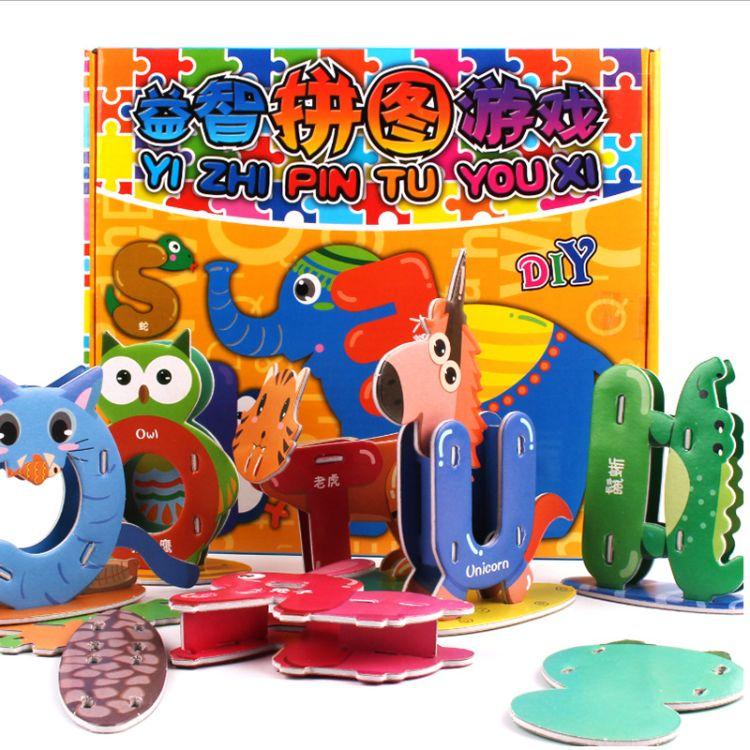 3D立体拼板益智玩具批发价格 diy手工制作字母动物拼装模型套装批发零售