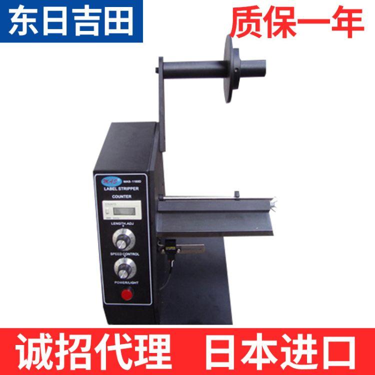 【好晶赢】进口MAS-1150标签剥离机 电子剥离机