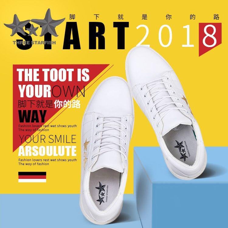 2018秋冬季新款男士板鞋运动鞋来样时尚休闲鞋加工定制 厂家批发