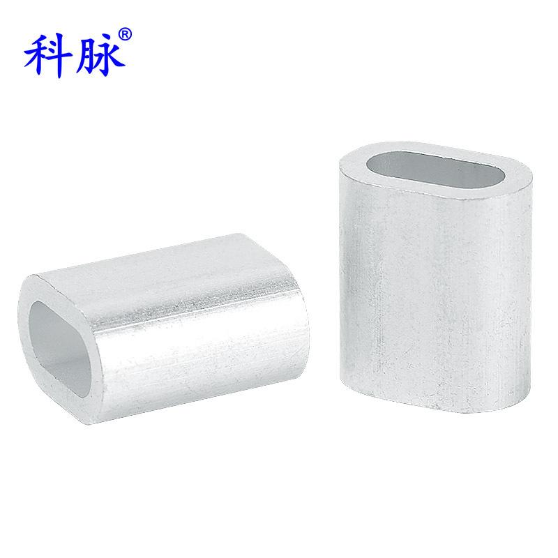 科脉 椭圆铝套 椭圆形铝夹头 单孔铝扣 钢丝绳铝管 铝套管铝卡头