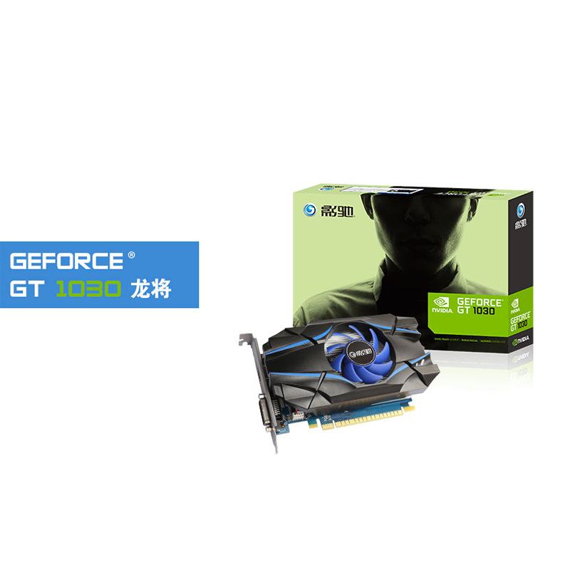 Galaxy GeForce GT 1030 龙将 1227(1468)MHz/6Gbps 2G/64Bit D4
