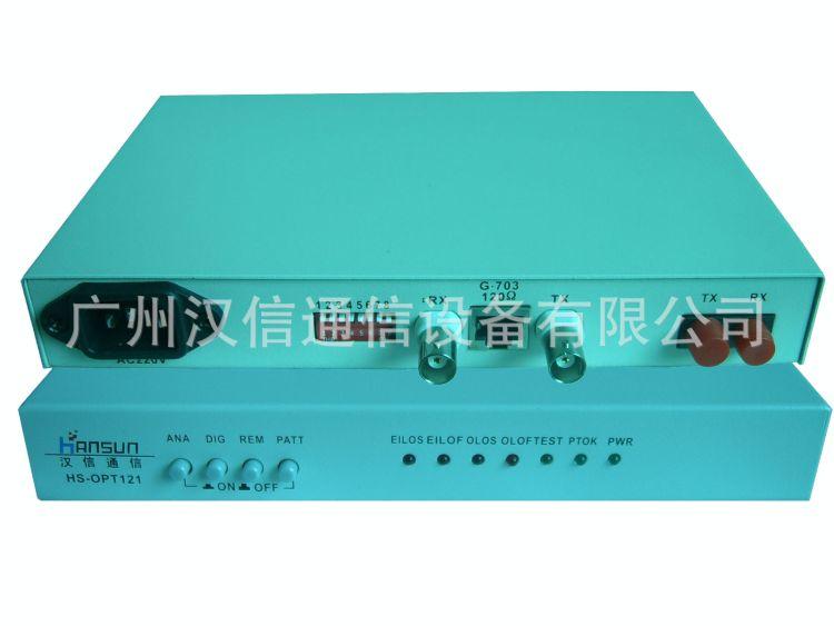 厂家直销 单E1光猫 光modem 光纤传输设备广州汉信 HS-OPT121