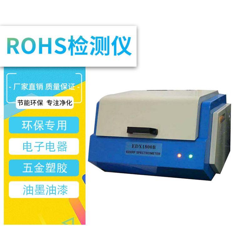 ROHS检测仪器环保卤素荧光光谱仪 XRF重金属有害元素检测rohs检测