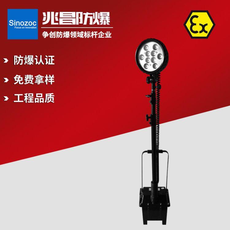 兆昌LED防爆移动工作灯便携应急工作灯事故现场抢险灯