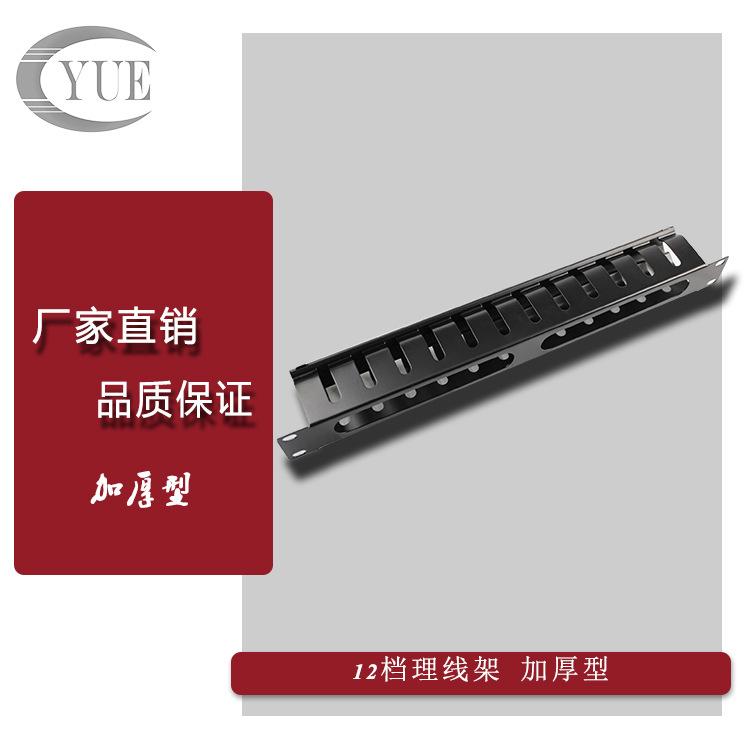 12档理线架,机架式理线架,理线槽,1U理线架。(1.2mm厚)