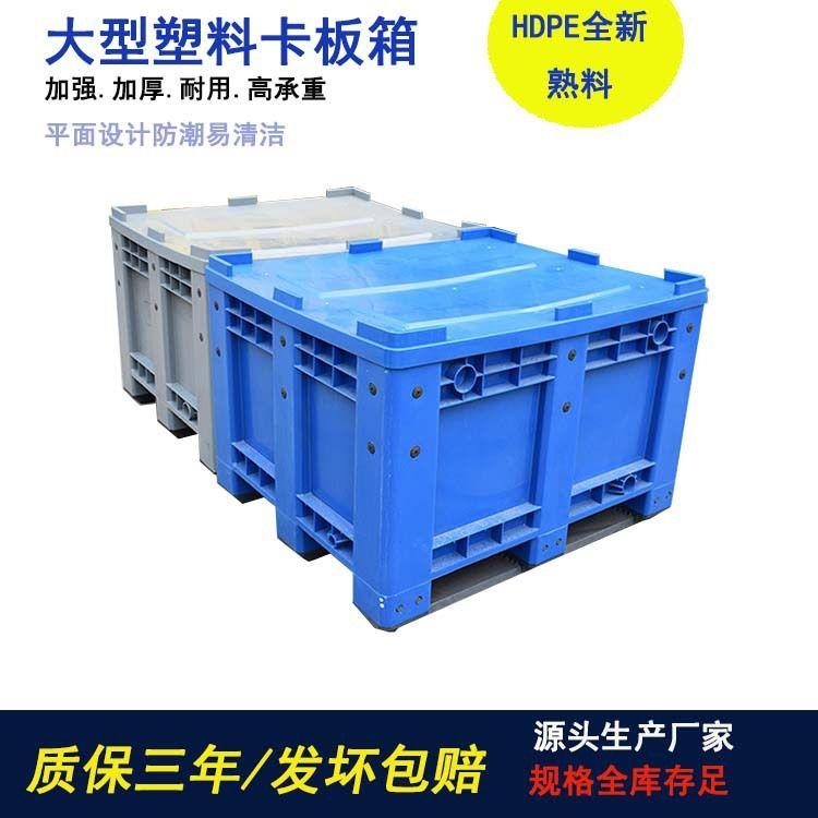塑料厂销售安徽芜湖大型塑料卡板箱 安庆叉车用1210大型箱式托盘