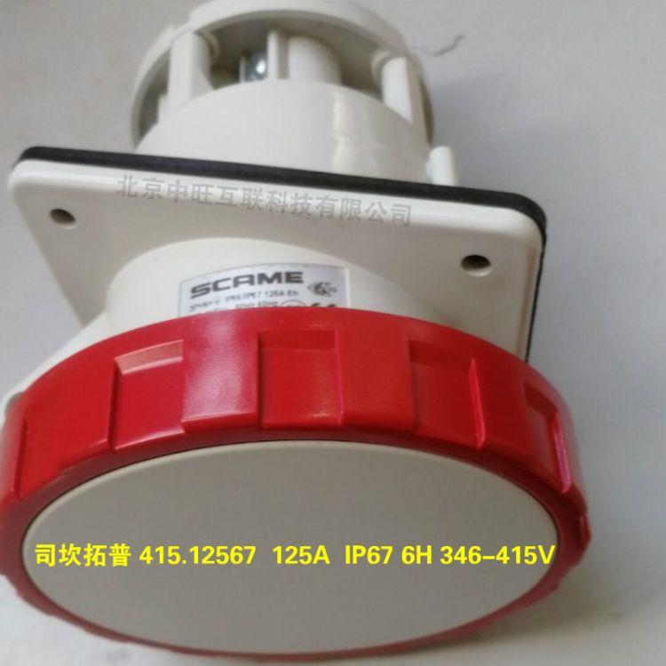 司坎拓普防水插座 工业连接器 415.12567 125A IP67 6H 346-415V