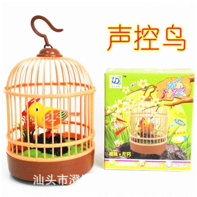 地摊热卖玩具 声控鸟 电动小鸟 声控鸟笼 公园景点热卖感应鸟笼
