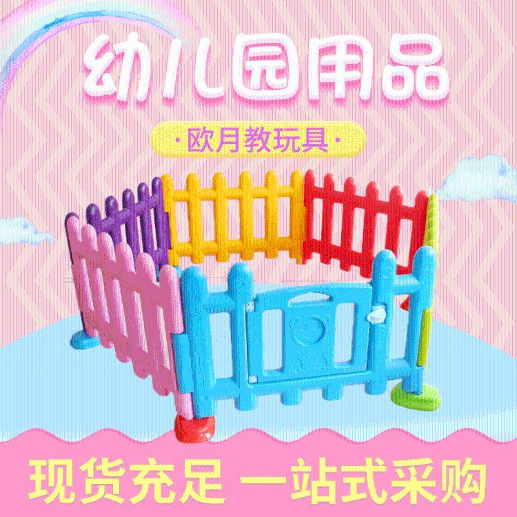 多角度幼儿园护栏 宝宝围栏游戏栅栏 塑料篱笆婴儿儿童安全隔离栏
