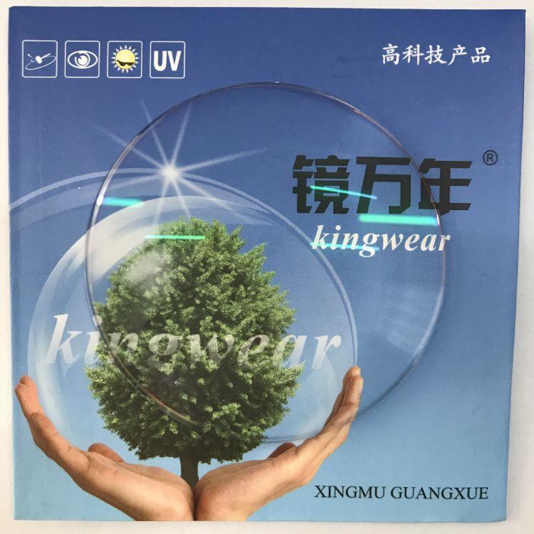 1.56球面近视老花加硬加膜树脂镜片镜万年(Kingwear)
