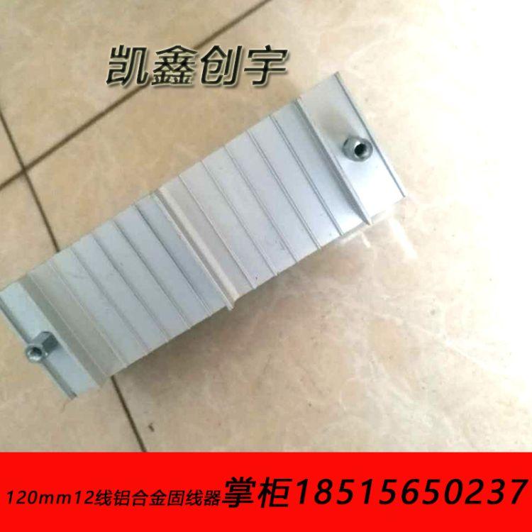 铝合金固线器 机房压线器 电信网络排线器