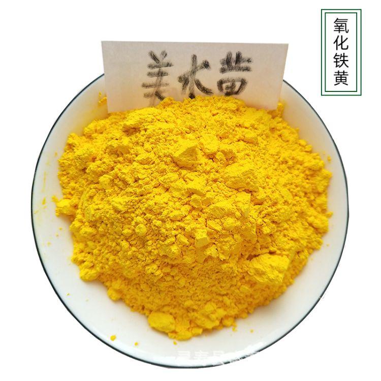 批发氧化铁黄颜料 内外墙粉刷用美术黄 耐晒着色力强 彩色色浆