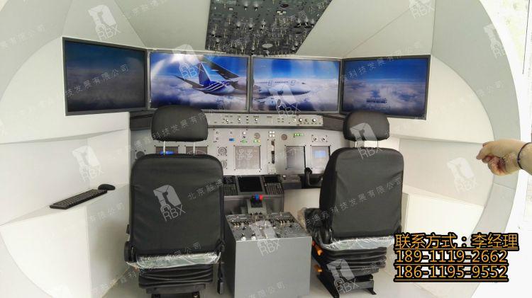 飞机模拟舱,航空训练舱,空乘训练舱,航空模拟舱
