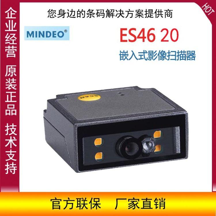 MINDEO民德ES4620嵌入式影像条码扫描枪固定式二维扫描模组扫码枪