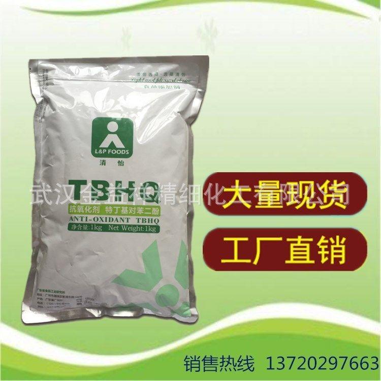 供应 TBHQ(叔丁基对苯二酚)食品级抗氧化剂防