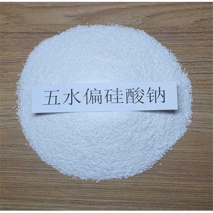 现货供应东岳颗粒状五水偏硅酸钠工业级洗涤专用偏硅酸钠五水合物