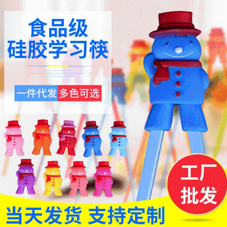 双色硅胶儿童雪人公仔头 鸡翅木学习筷 玩具公仔练习筷配套用品