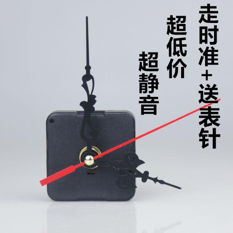 DIY配件石英钟机芯超静音扫描机芯挂芯钟芯钟表十字绣表芯