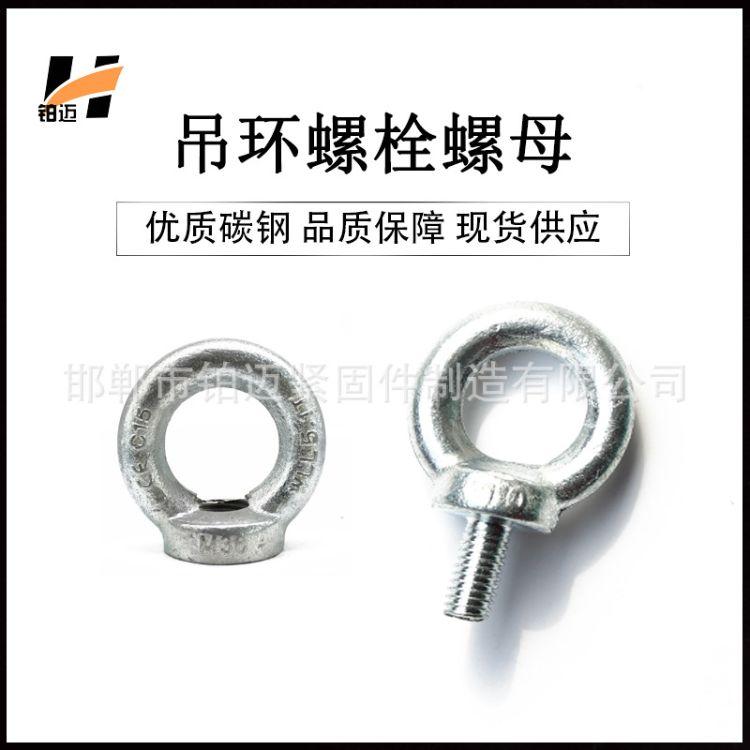 厂家生产批发国标吊环 镀锌吊环 起重吊环 卸扣 碳钢Q235吊装吊环