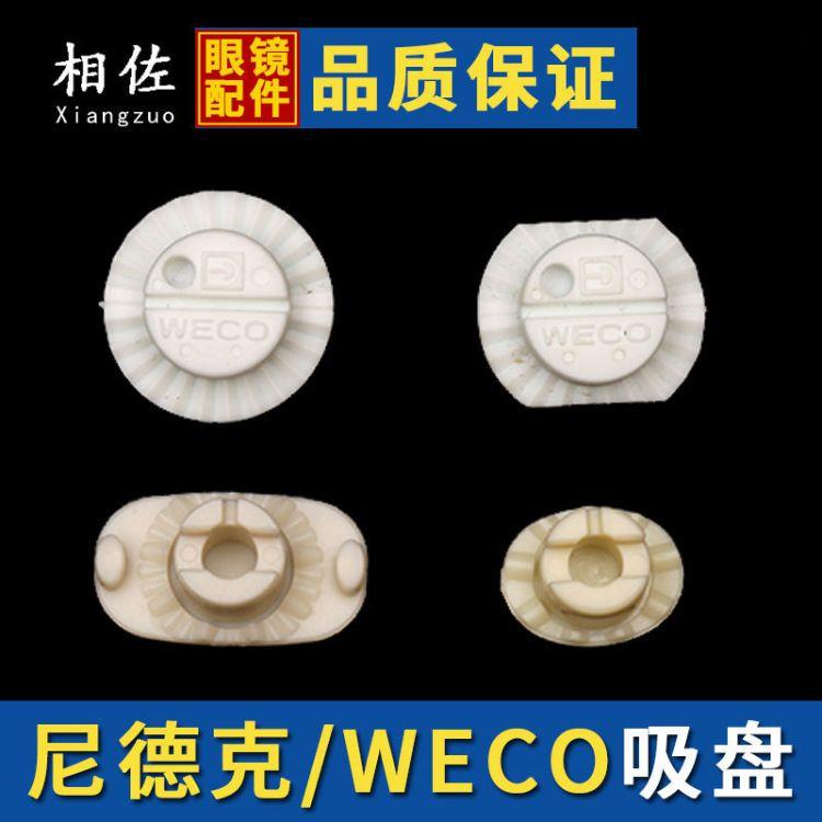 尼德克全自动磨边机吸盘 WECO 3T-A40B 3T 中心仪防滑贴塑料吸盘