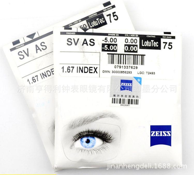 蔡司A系列焕色世界单光1.56/1.60/1.67 变色非球面近视远视眼镜片