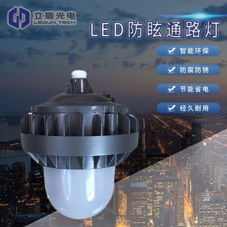 江西立盾供应LED防眩通路灯机场停车场及室内照明LED防眩泛光灯具