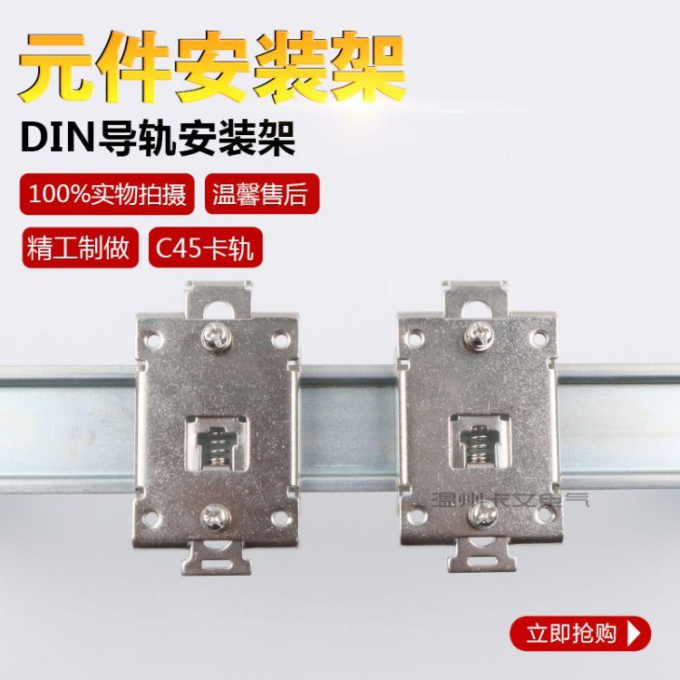 锁紧卡扣 导轨安装专用固定架HS-D35 电子机柜散热器导轨卡扣35mm