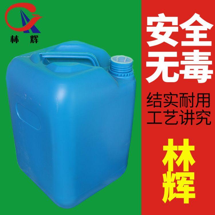 林辉厂家直销20kg塑料化工桶 20l食品级塑料包装桶洗洁精桶方形堆码桶