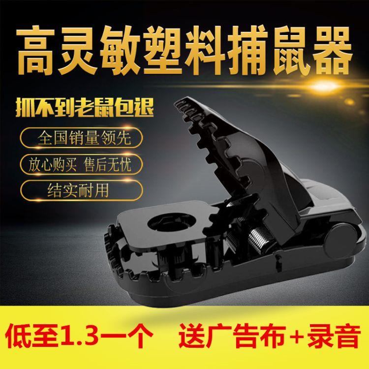 生产抓老鼠夹子捉鼠夹子塑料老鼠夹家用捕鼠神器连续捕鼠器灭鼠