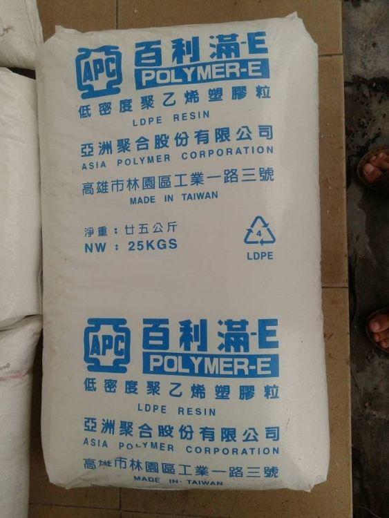 薄膜级LDPE 台湾聚合 NA208 射出成型 粉末淋膜LDPE