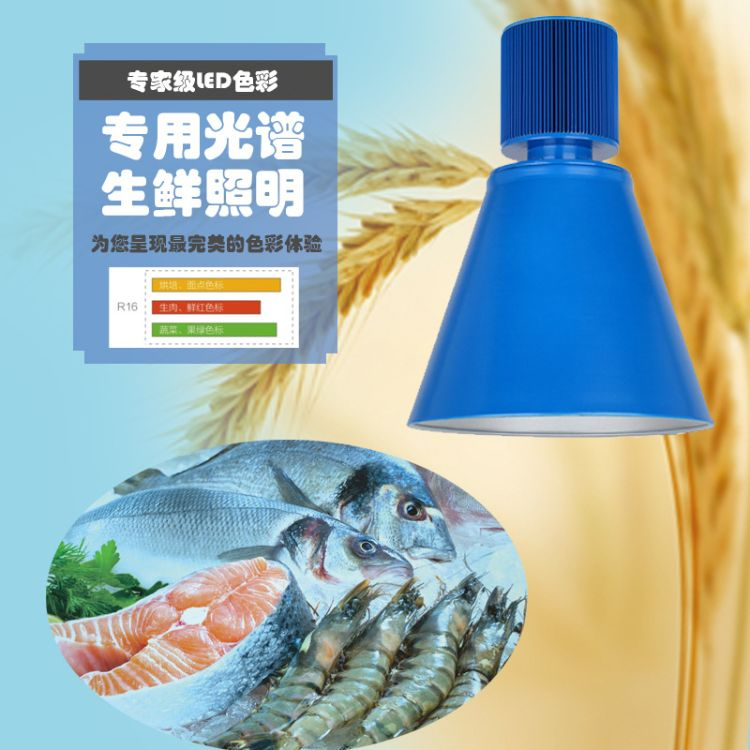 超市灯生鲜灯面包灯蔬果灯鲜肉灯锐高品牌灯珠大润发永辉用灯