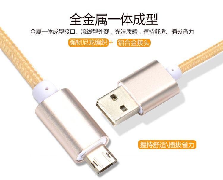 爆款,热销手机数据线双面盲插充电线尼龙编织数据线高效传输数据