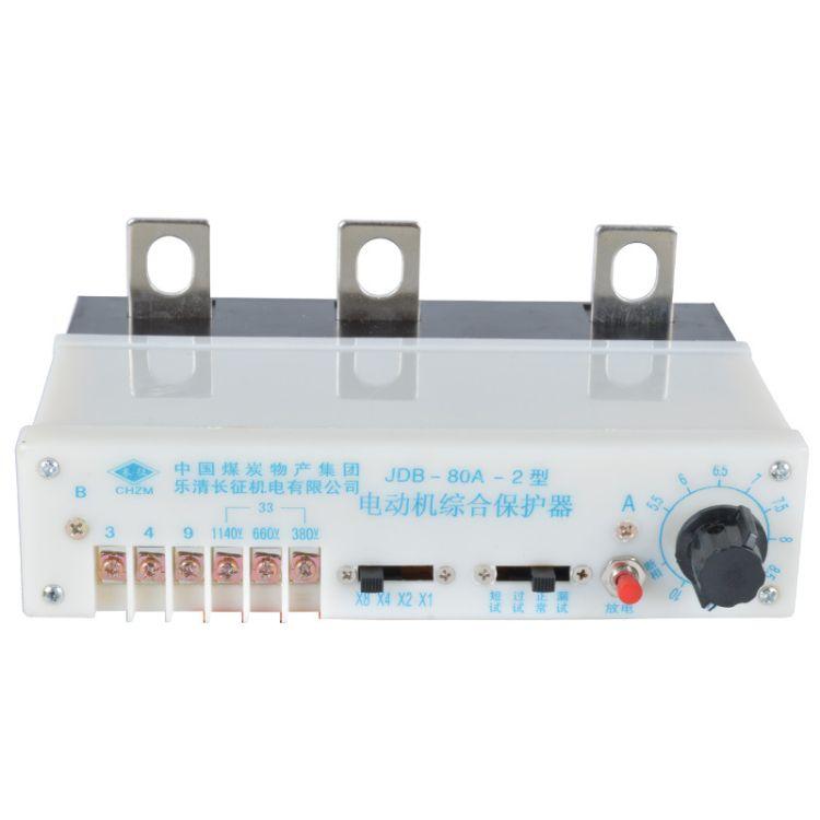 厂家直销质保一年 jdb-120a 电动机综合保护器 电动机 控制器