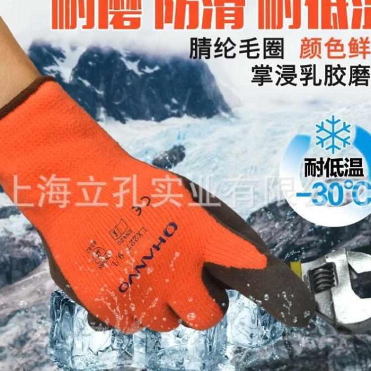 新品加绒乳胶磨砂耐磨耐油冷库冰柜野外保暖防滑防寒手套劳保批发