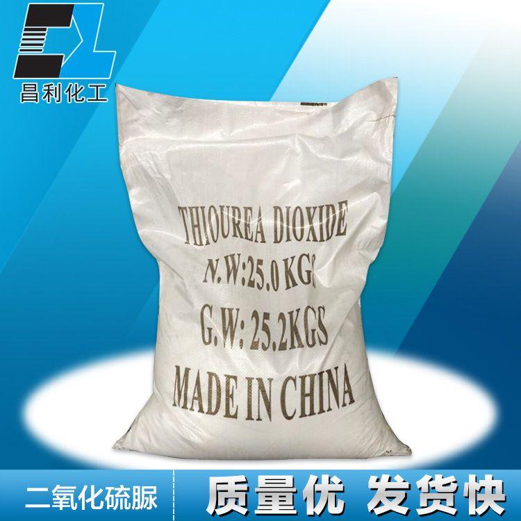 厂价直销二氧化硫脲工业级含量99促销质量保证量大从优 特价