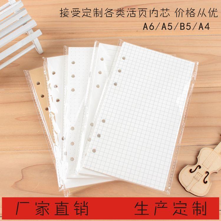 现货 空白活页替换内芯 批发6孔笔记本手账本活页内芯 量大价优