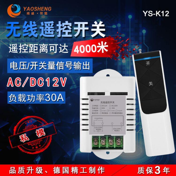 智能家居遥控器wifi远程控制开关空调电风扇冰箱车库门无线控制