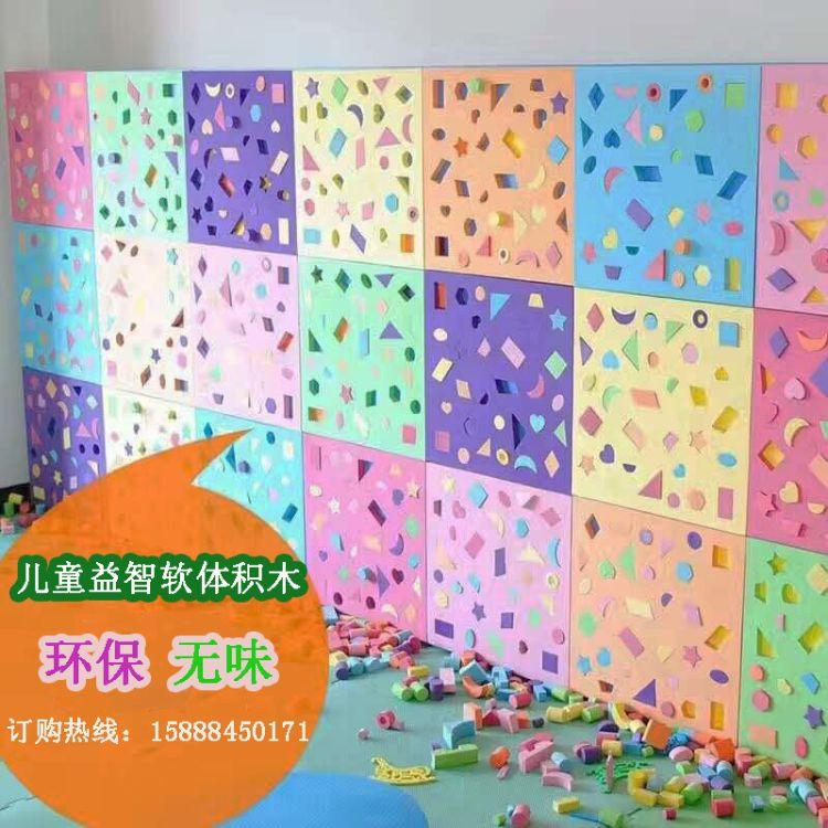 幼儿园墙面泡沫 室内益智积木玩具 儿童积木玩具