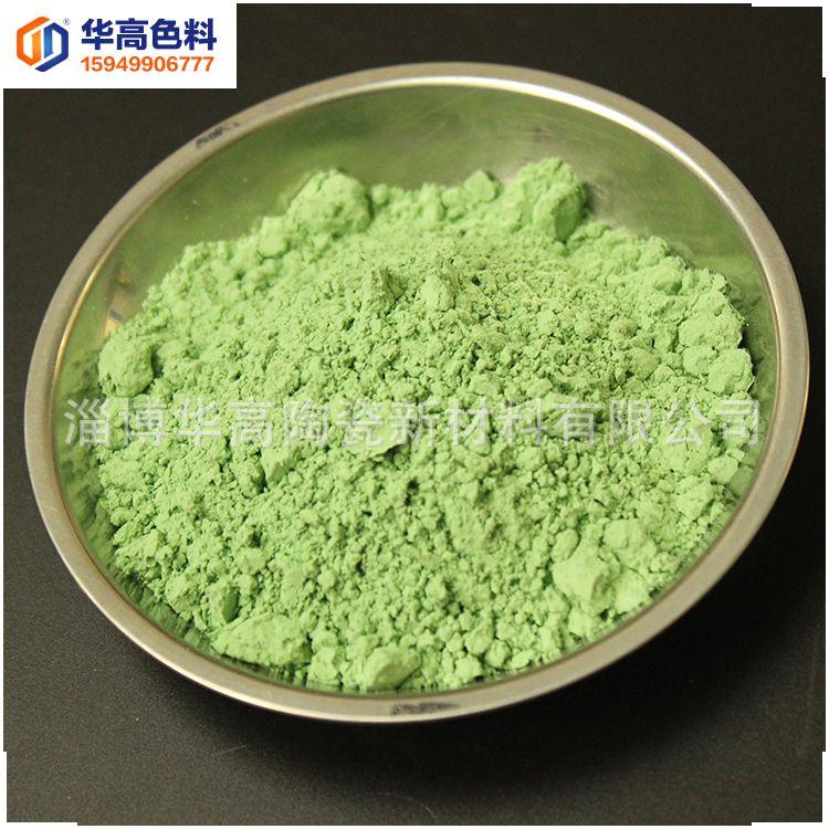 华高色料 坯用色料 HG1106 果绿 陶瓷新材料 种类多样 质量保障
