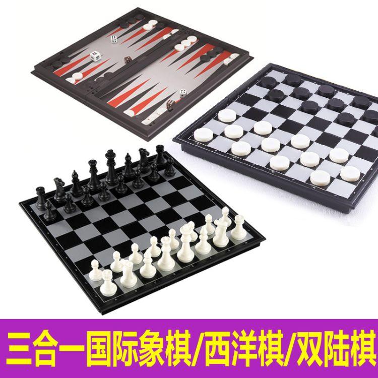 批发友邦三合一磁性折叠国际象棋西洋跳棋 双陆棋海外爆款小号