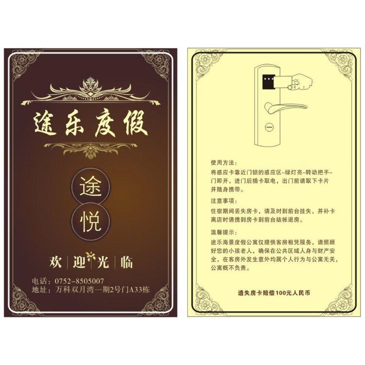 厂家批发酒店门锁卡片刷卡电子智能感应IC卡宾馆全自动磁条门锁卡