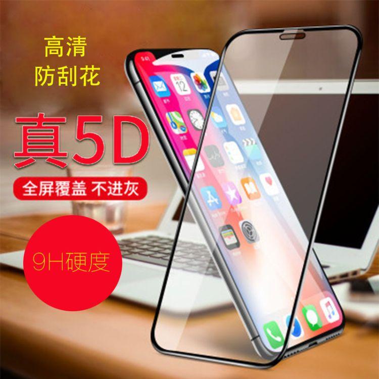 苹果iPhoneX 手机钢化膜 专业iPhoneX磨砂、防刮花全屏手机贴膜
